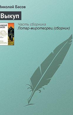 Николай Басов - Выкуп