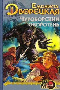 Елизавета Дворецкая - Огненный волк. Книга 1: Чуроборский оборотень