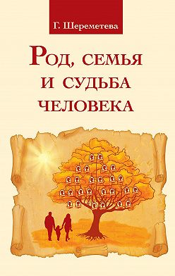 Галина Шереметева - Род, семья и судьба человека