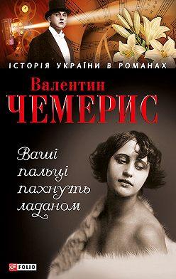 Валентин Чемерис - Ваші пальці пахнуть ладаном