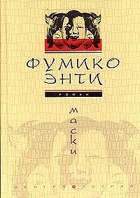 Фумико Энти - Маски