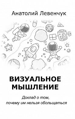 Анатолий Левенчук - Визуальное мышление