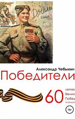 Александр Чебыкин - Победители