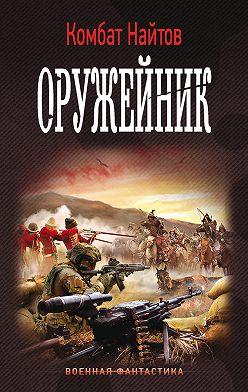 Комбат Найтов - Оружейник