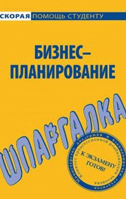 Ирина Нефедова - Бизнес-планирование. Шпаргалка