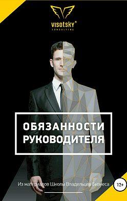 Александр Высоцкий - Обязанности руководителя