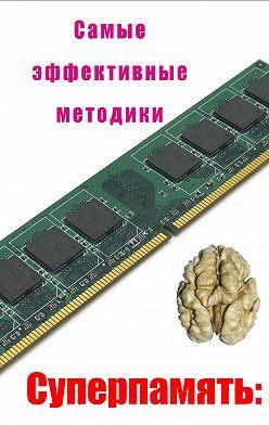 Илья Мельников - Самые эффективные методики
