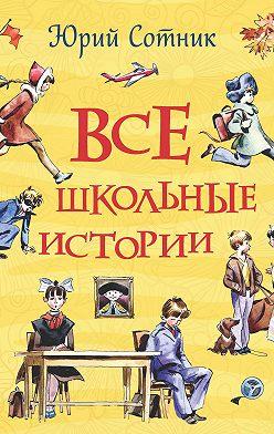 Юрий Сотник - Все школьные истории