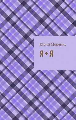 Юрий Моренис - Я + Я