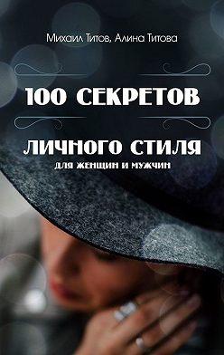 Михаил Титов - 100 секретов личного стиля. Для женщин имужчин