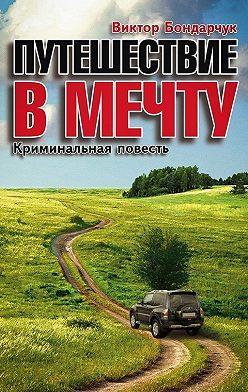 Виктор Бондарчук - Путешествие вмечту