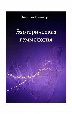 Виктория Никипорец - Эзотерическая геммология