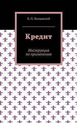 В. Волынский - Кредит. Инструкция поприменению