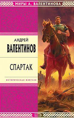 Андрей Валентинов - Спартак