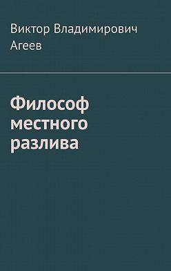 Виктор Агеев - Философ местного разлива