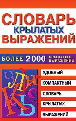 Марина Петрова - Словарь крылатых выражений