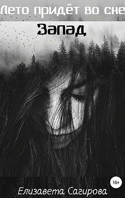 Елизавета Сагирова - Лето придёт во сне. Запад