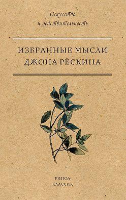 Джон Рёскин - Избранные мысли Джона Рёскина