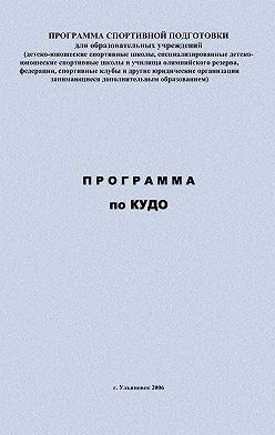 Евгений Головихин - Программа по кудо