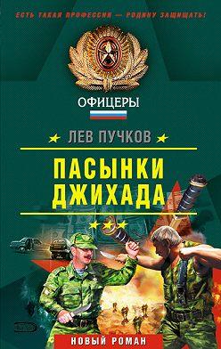 Лев Пучков - Пасынки Джихада