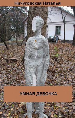 Наталья Ничуговская - Умная девочка