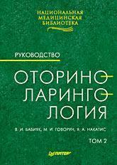 Вячеслав Бабияк - Оториноларингология: Руководство. Том 2