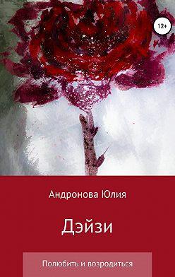 Юлия Андронова - Дэйзи