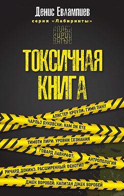 Денис Евлампиев - Токсичная книга
