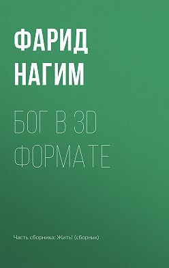 Фарид Нагим - Бог в 3D формате