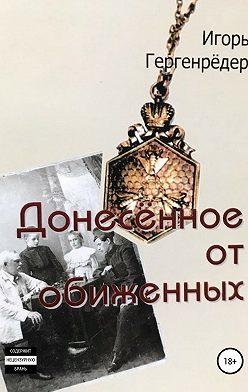 Игорь Гергенрёдер - Донесённое от обиженных