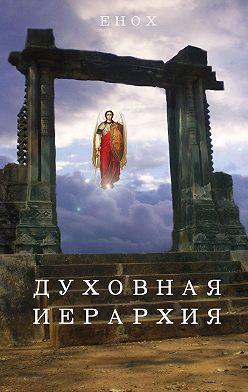 Енох - Духовная иерархия