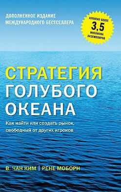 Рене Моборн - Стратегия голубого океана. Как найти или создать рынок, свободный от других игроков
