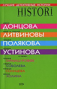 Татьяна Полякова - Новогодняя сказка