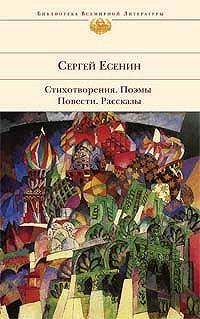 Сергей Есенин - Автобиография