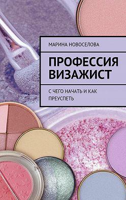 Марина Новоселова - Профессия визажист. Счего начать икак преуспеть