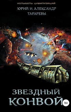 Юрий Тарарев - Звездный конвой