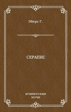 Георг Эберс - Серапис