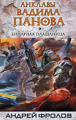Андрей Фролов - Бинарная плащаница