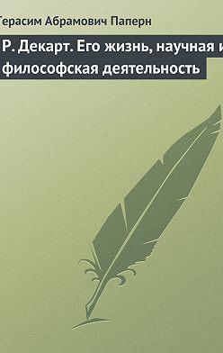 Герасим Паперн - Р. Декарт. Его жизнь, научная и философская деятельность