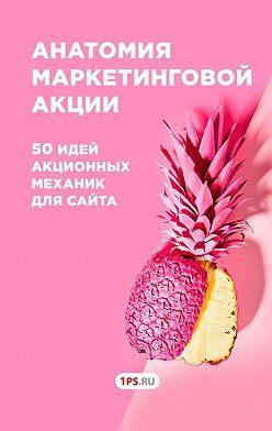 1ps.ru - Анатомия маркетинговой акции. 50 идей акционных механик для сайта