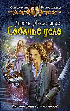 Олег Шелонин - Ангелы Миллениума. Собачье дело