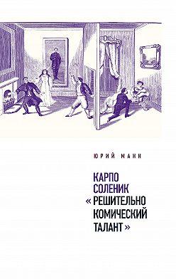Юрий Манн - Карпо Соленик: «Решительно комический талант»