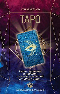 Артем Лебедев - Таро. Суть, значения и работа с самой известной колодой в мире