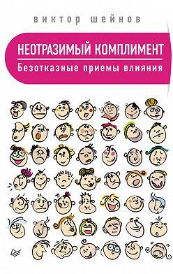 Виктор Шейнов - Неотразимый комплимент. Безотказные приемы влияния