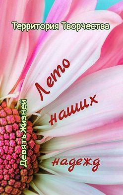 Валентина Спирина - Лето наших надежд. Девять Жизней