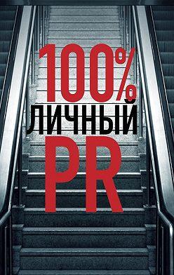 Роман Масленников - Стопроцентный личный пиар