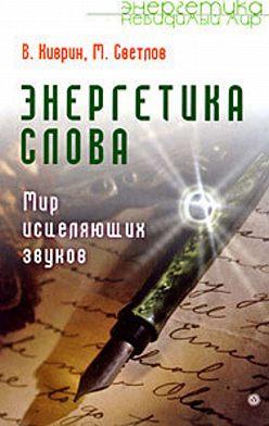 Владимир Киврин - Энергетика слова. Мир исцеляющих звуков