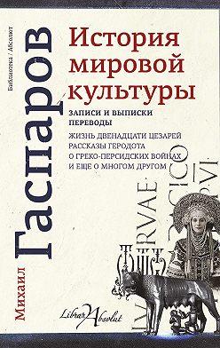 Михаил Гаспаров - История мировой культуры