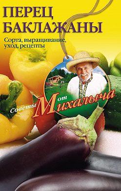 Николай Звонарев - Перец, баклажаны. Сорта, выращивание, уход, рецепты