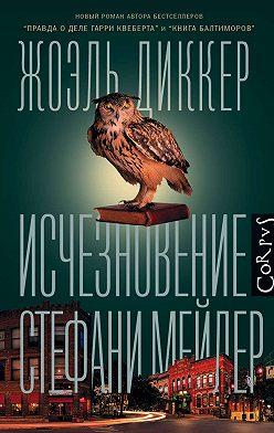 Жоэль Диккер - Исчезновение Стефани Мейлер